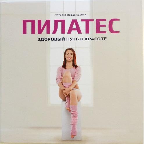 Russian Pilates book
